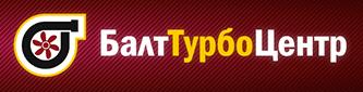 БалтТурбоЦентр
